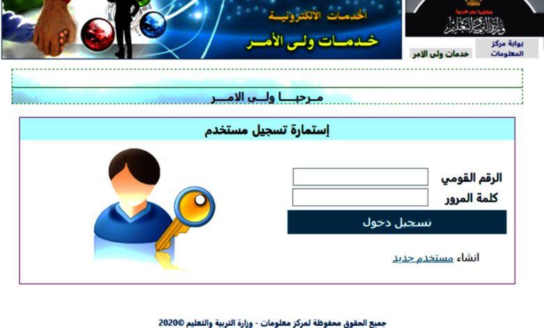 قدمت وزارة التعليم روابط إلكترونية للتحويل بين المدارس في جميع مراحل التعليم المختلفة