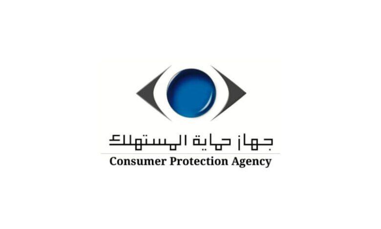 جهاز حماية المستهلك