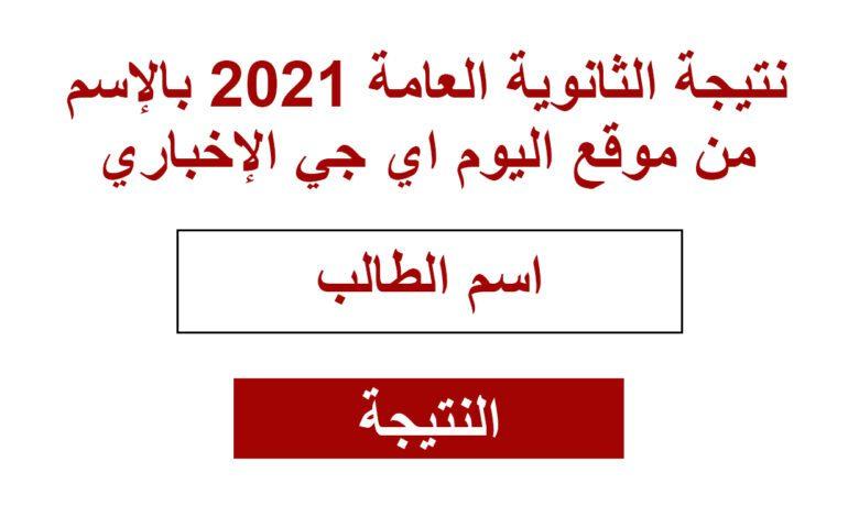 نتيجة الثانوية 2021 بالإسم