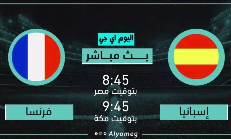 بث مباشر لمشاهدة مباراة فرنسا وإسبانيا في نهائي دوري أمم أوروبا