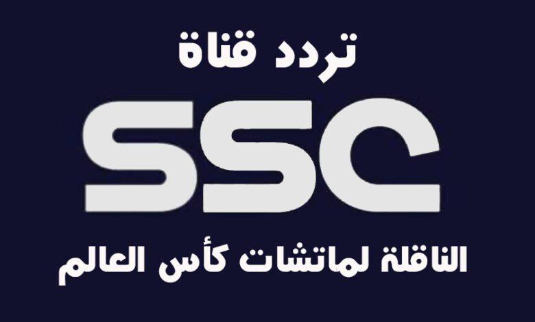 تردد-قناة-ssc-الناقلة-لماتشات-كاس-العالم