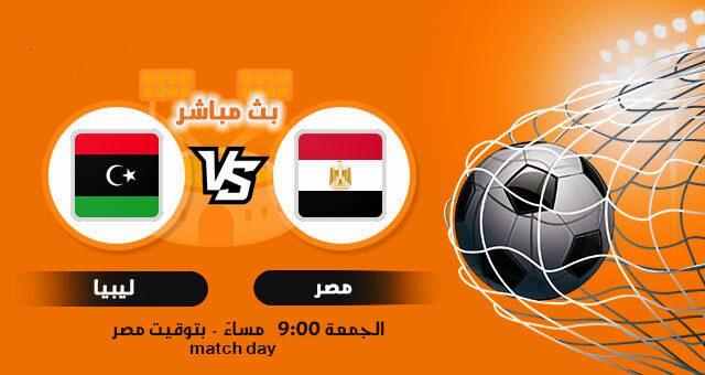 بث مباشر لمشاهدة مباراة مصر وليبيا في تصفيات كأس العالم 2022